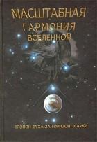 С. И. Сухонос - Масштабная гармония Вселенной