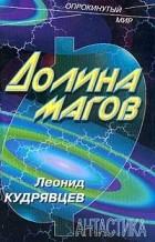 Леонид Кудрявцев - Долина магов