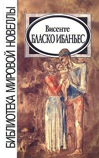 Висенте Бласко Ибаньес - Избранные произведения (сборник)