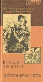 Уильям Шекспир - Двенадцатая ночь, или Что угодно