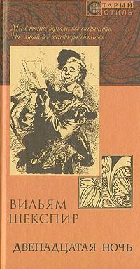 Уильям Шекспир - Двенадцатая ночь