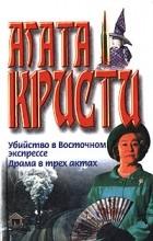 Агата Кристи - Убийство в Восточном экспрессе. Драма в трех актах (сборник)