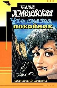 Иоанна Хмелевская - Что сказал покойник