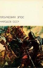 . - Героический эпос народов СССР. В двух томах. Том 1