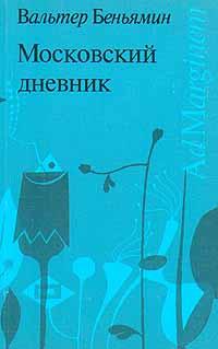 Московский дневник вальтера беньямина