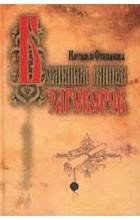 Наталья Степанова - Большая книга заговоров