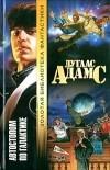 Дуглас Адамс — Автостопом по Галактике. Полный цикл