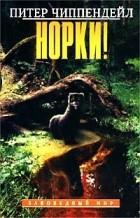 Питер Чиппендейл - Норки!