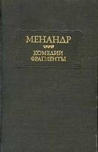 Менандр  - Менандр. Комедии. Фрагменты (сборник)