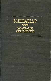 Менандр  - Комедии. Фрагменты (сборник)