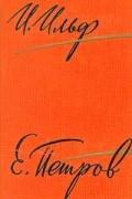 И. Ильф, Е. Петров - И. Ильф. Е. Петров. Собрание сочинений в пяти томах. Том 1