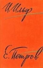 И. Ильф, Е. Петров - И. Ильф. Е. Петров. Собрание сочинений в пяти томах. Том 1 (сборник)