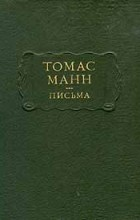Томас Манн - Письма