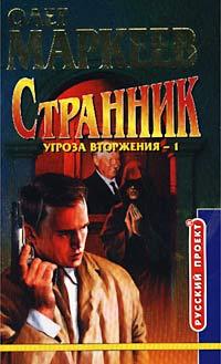 Олег Маркеев - Странник. Угроза вторжения-1