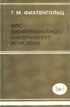 Г. М. Фихтенгольц - Курс дифференциального и интегрального исчисления. Том I