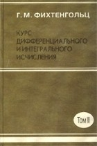 Г. М. Фихтенгольц - Курс дифференциального и интегрального исчисления. Том II