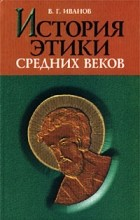 В. Г. Иванов - История этики средних веков
