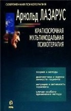 Арнольд Лазарус - Краткосрочная мультимодальная психотерапия
