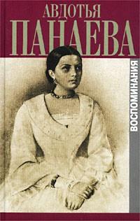 Авдотья Панаева - Воспоминания (сборник)
