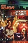 Антон Медведев - Сокровища негодяев