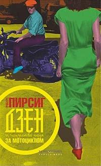 Роберт Пирсиг - Дзен и искусство ухода за мотоциклом