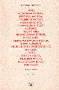 Татьяна Щербина - Книга о плюсе и минусе