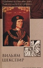 Вильям Шекспир - Ричард III (сборник)