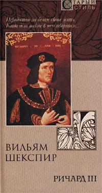 Вильям Шекспир - Ричард III