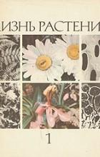- Жизнь растений. Энциклопедия в шести томах. Том 1. Введение. Бактерии и актиномицеты