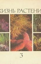 - Жизнь растений. Энциклопедия в шести томах. Том 3. Водоросли. Лишайники