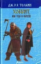 Дж. Р. Р.Толкин - Хоббит, или Туда и Обратно
