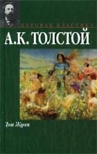 А. К. Толстой — Дон Жуан