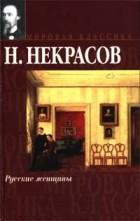 Николай Некрасов - Русские женщины (сборник)
