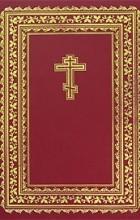 без автора - Библия. Книги священного писания Ветхого и Нового Завета