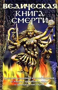 Неаполитанский - Ведическая книга смерти. Практика умирания и освобождения от кармы, загробные миры и арийские мистерии