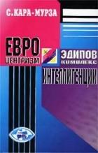 С. Кара-Мурза - Евроцентризм - эдипов комплекс интеллигенции