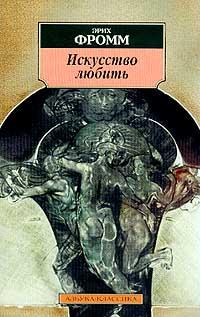 Обложка книги искусство любить эрих фромм