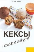 Юта Ренц - Кексы