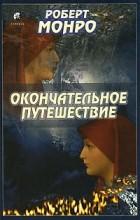 Школы Внетелесных Путешествий Практический Учебник