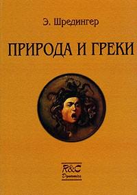 Э. Шредингер - Природа и греки