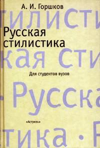 А. И. Горшков - Русская стилистика. Учебное пособие