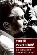 Сергей Урусевский - С кинокамерой и за мольбертом (сборник)