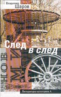 Владимир Шаров - След в след