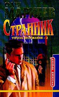 Олег Маркеев - Странник. Угроза вторжения - 2