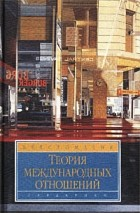 Цыганков Павел Афанасьевич (сост.) - Теория международных отношений. Хрестоматия