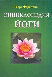 Георг Ферштайн - Энциклопедия йоги