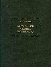 Людвиг Тик - Странствия Франца Штернбальда