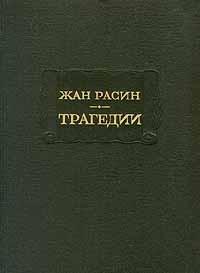 Жан Расин - Трагедии (сборник)