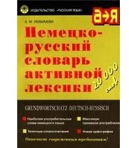 Немецко-русский словарь активной лексики з.м.любимовой .