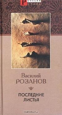 Василий Розанов - Последние листья